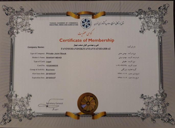 عضویت کیان صنعت شهباز در اتاق بازرگانی کشاورزی صنایع و معادن تهران